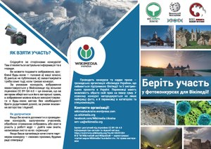 Wikimedia Photocontests leaflet uk.pdf