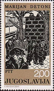 Workers leaving factory by Marijan Detoni 1978 Yugoslavia stamp.jpg