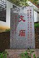 Wuyishan Wenmiao 2012.08.22 11-50-07.jpg