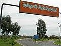 Yeşilbayır tabela Turkey - panoramio.jpg