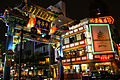 Yokohama Chinatowns East Gate At Night.jpg