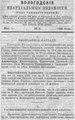 Вологодские епархиальные ведомости. 1895. №09.pdf