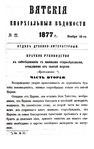 Вятские епархиальные ведомости. 1877. №22 (дух.-лит.).pdf