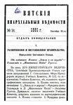 Вятские епархиальные ведомости. 1881. №18 (офиц.).pdf