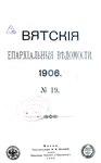 Вятские епархиальные ведомости. 1906. №19 (офиц.).pdf