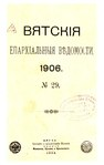 Вятские епархиальные ведомости. 1906. №29 (офиц.).pdf
