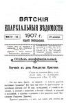 Вятские епархиальные ведомости. 1907. №51-52 (неофиц.).pdf
