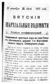 Вятские епархиальные ведомости. 1915. №44 (неофиц.).pdf
