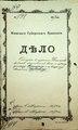 ДАКО 1-135-794. 1897 рік. Оренда єврейської бані містечка Іллінці та списки євреїв.pdf