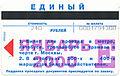 Единый билет.jpg
