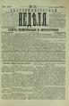 Екатеринбургская неделя. 1892. №23.pdf