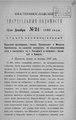 Екатеринославские епархиальные ведомости Отдел неофициальный N 24 (15 декабря 1892 г).pdf