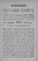 Екатеринославские епархиальные ведомости Отдел официальный N 18 (15 сентября 1892 г) Год 21.pdf