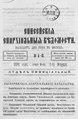 Енисейские епархиальные ведомости. 1891. №03.pdf