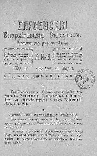 File:Енисейские епархиальные ведомости. 1900. №14-15.pdf