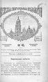Киевские епархиальные ведомости. 1904. №45. Часть офиц.pdf