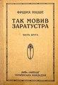 Ніцше Ф. Так Мовив Заратустра. Книга для всіх і для нікого ч. 2. 1920s.pdf