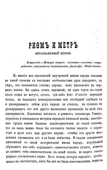 File:Олесницкий, А. Рифм и метр ветхозаветной поэзии.djvu