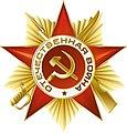 Орден Отечественной войны 1 степени (для шаблона).jpg