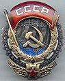 Орден Трудового Красного Знамени (СССР).jpg