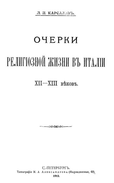 Карсавинъ Л.П. Очерки религiозной жизни въ Италiи