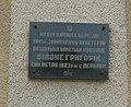 Пам'ятне місце страти воїна УПА Г. П. Білоуса Berezhany 2.jpg