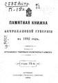 Памятная книжка Астраханской губернии на 1892 год.pdf