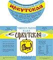Первая этикетка минеральной воды «Иркутская».jpg