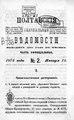 Полтавские епархиальные ведомости. 1876. №02 (офиц.).pdf
