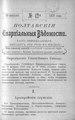 Полтавские епархиальные ведомости 1907 № 12 Отдел официальный. (20 апреля 1907 г.).pdf