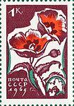 Почтовая марка СССР № 3192. Цветы.jpg