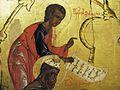 Пророк Захария Серповидец XVI.jpg