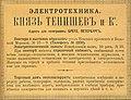 Реклама электротехнической компании князя В. Н. Тенишева, 1894.jpg