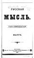 Русская мысль 1896 Книга 03-04.pdf