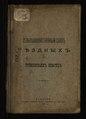 Сельскохозяйственный союз уездных и губернских земств 1911 41.pdf