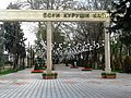 Сквер имени Куруша в Душанбе.jpg