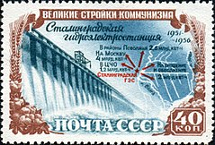Postmark commemorating the Stalingrad Hydroelectric Power Station