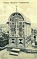 Старая могила Чернышевского в Саратове.jpg