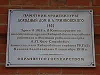 Табличка- Доходный дом И.А.Гржибовского..JPG