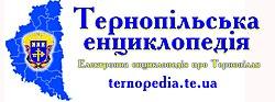 Тернопільська енциклопедія - логотип - 3.jpg
