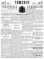 Томские губернские ведомости, 1901 № 27 (1901-07-12).pdf