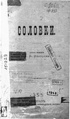 Федоров П.Ф. Соловки. (1889).pdf