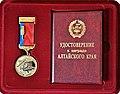 Юбилейная медаль Алтайского края.jpg