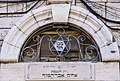 מגן דוד כשם דבר (10134382543).jpg