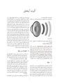 ألبرت أينشتاين.pdf