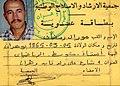 بطاقة عضوية في جمعية الارشاد والاصلاح الجزائرية.jpg