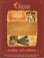 शिल्पकार चरित्रकोश खंड ८ - प्राच्यविद्या, धर्मपरंपरा.pdf