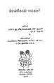 செங்கோல் வேந்தர்.pdf