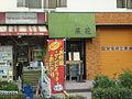 ヤマザキ サンロイヤル (3383081416).jpg