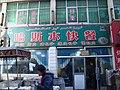 哈斯木餐厅-阿勒泰烤肉最好的餐厅 余华峰 - panoramio.jpg